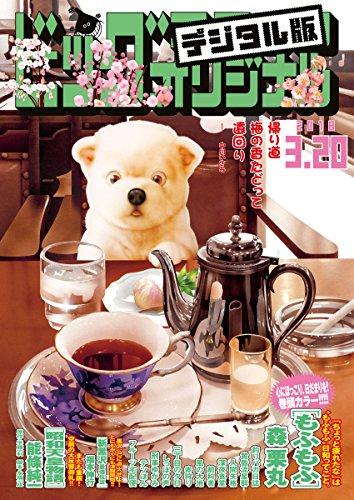 ビッグコミックオリジナル 2018年6号(2018年3月5日発売) [雑誌]