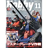 Hobby JAPAN (ホビージャパン) 2009年 11月号 [雑誌]