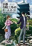京都寺町三条のホームズ : 10 見習い鑑定士の決意と旅立ち (双葉文庫)