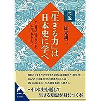 図説「生きる力」は日本史に学べ (青春文庫)