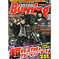 CUSTOM Burning (カスタムバーニング) 2007年 03月号 [雑誌]