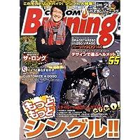 CUSTOM Burning (カスタムバーニング) 2009年 02月号 [雑誌]