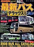 保存版 最新バス デラックス (別冊ベストカー)