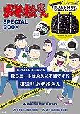 おそ松さんSPECIALBOOK(バラエティ)