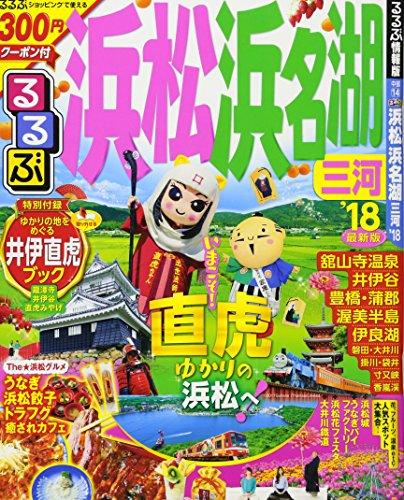 るるぶ浜松 浜名湖 三河'18 (国内シリーズ)