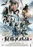 射雕英雄伝 レジェンド・オブ・ヒーロー DVD-BOXI[DVD]