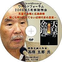 【DVD】高橋五郎 「天皇の金塊と広島原爆」-誰にも明かされてない近現代史の真実- ワールドフォーラム