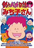 釣りバカ日誌 番外編(8) (ビッグコミックス)