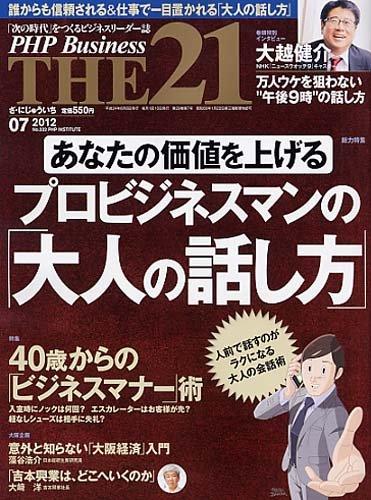 THE 21 (ざ・にじゅういち) 2012年 07月号 [雑誌]の詳細を見る