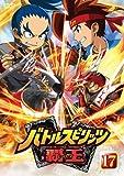 バトルスピリッツ 覇王(ヒーローズ) Vol.17 [DVD]