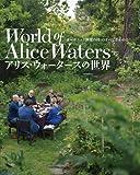 Amazon.co.jpアリス・ウォータースの世界: 「オーガニック料理の母」のすべてがわかる (LADY BIRD 小学館実用シリーズ)