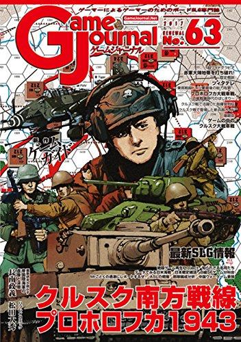 ゲームジャーナル63号 クルスク南方戦線・プロホロフカ1943