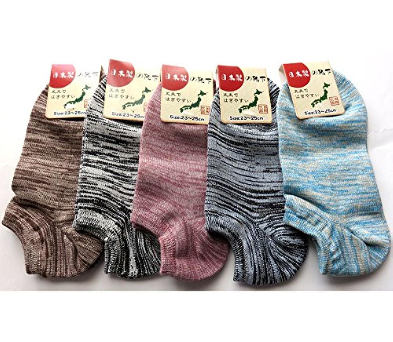近代化モチーフ縫い目日本製 ソックス レディース 綿混 引き揃え杢調 23-25cm 5色組(カラーはお任せ)