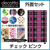 docomo L-02F Wi-Fiルーター 専用 スキンシート 外面セット チェック 【 ピンク 】