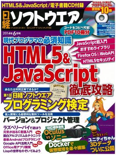 日経ソフトウエア 2014年 06月号の詳細を見る