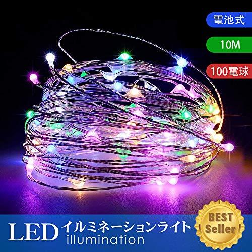 LEDイルミネーションライト ジュエリーライト 100球 10m 電池式 リモコン付 8パターン 点滅 点灯 タイマー機能 防水 防塵仕様 屋外 室内 ガーデンライト 正月 クリスマス 飾り ストリングライト (レインボー4色)