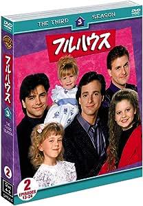フルハウス 3rdシーズン 後半セット (13~24話収録・3枚組) [DVD]