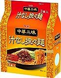 明星食品 中華三昧 汁なし担々麺 3食パック 366g×2袋