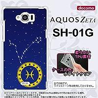 SH01G スマホケース AQUOS ZETA SH-01G カバー アクオスゼータ ソフトケース 星座 うお座 nk-sh01g-tp853