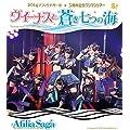 ヴィーナスと青き七つの海  アフィリア・サーガ5周年記念ライブツアーin東京公演【Blu-ray】