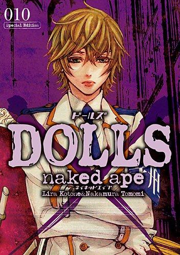 DOLLS 10巻 限定版 (ZERO-SUM COMICS)の詳細を見る