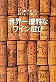 世界一優雅なワイン選び (集英社文庫) 画像