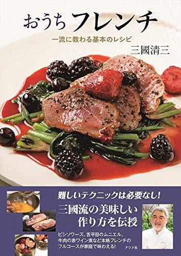 おうちフレンチ 一流に教わる基本のレシピ (おうちシリーズ)