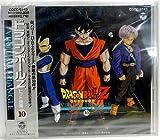 「ドラゴンボールZ」ヒット曲集10