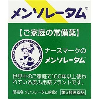 【第3類医薬品】メンソレータム軟膏c 75g