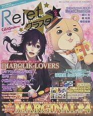 DENGEKI Girl'sStyle 2016年 03月号増刊 Rejetクラスタ vol.2 [雑誌]