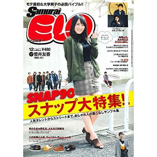 Samurai ELO 2017年12月号 Vol.141