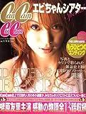 CanCam 増刊 エビちゃんシアタースペシャル版 2006年 06月号 [雑誌]