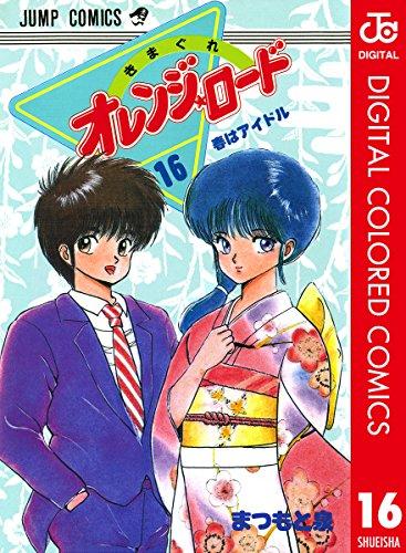 きまぐれオレンジ★ロード カラー版 16 (ジャンプコミックスDIGITAL)