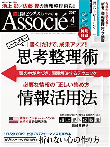 日経ビジネスアソシエ 2017年 4月号 [雑誌]の詳細を見る