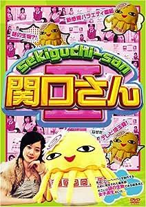 関口さん2 8月&9月号 [DVD]