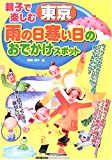 親子で楽しむ東京 雨の日寒い日のおでかけスポット   (メイツ出版)