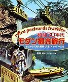 昭和30年代モダン観光旅行