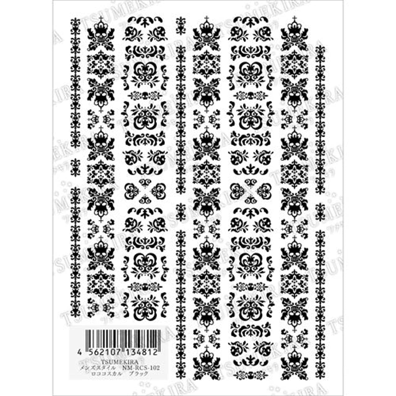 オーロックファイナンスほうきツメキラ ネイル用シール メンズスタイル ロココスカル ブラック