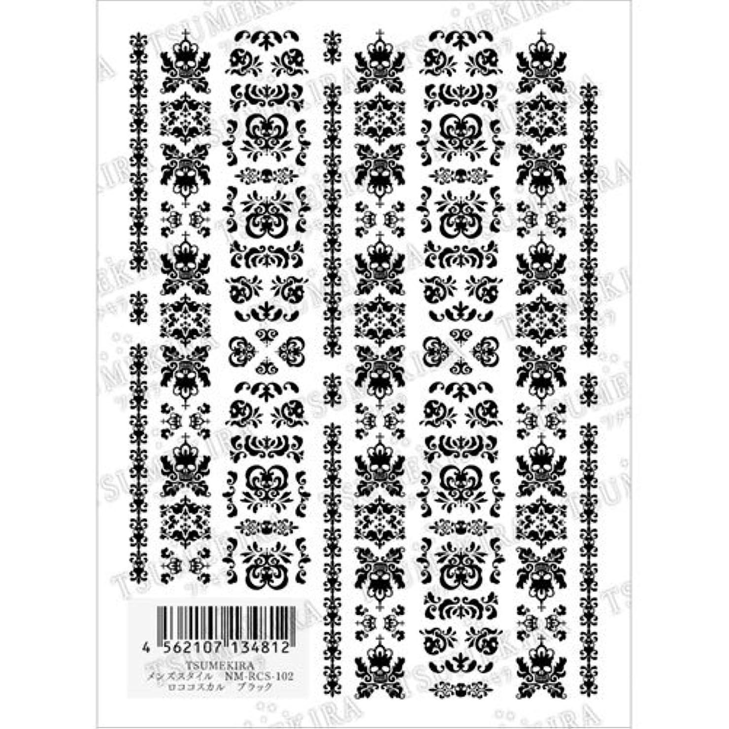 ツメキラ ネイル用シール メンズスタイル ロココスカル ブラック