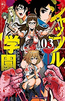 [ホリユウスケ]のシャッフル学園 3 (少年チャンピオン・コミックス)