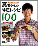 真ちゃんの時短レシピ100 (GAKKEN HIT MOOK)