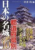 日本の名城 都道府県別ベスト10 (新人物文庫)