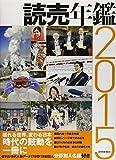 読売年鑑〈2015〉