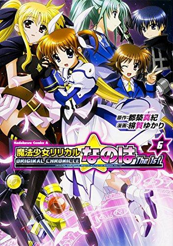 ORIGINAL CHRONICLE 魔法少女リリカルなのはThe 1st (6) (カドカワコミックス・エース)の詳細を見る
