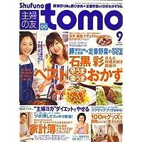Shufuno tomo (主婦の友) 2006年 09月号 [雑誌]