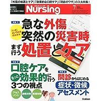 月刊 NURSiNG (ナーシング) 2014年 07月号 [雑誌]