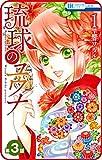 【プチララ】琉球のユウナ 第3話 (花とゆめコミックス)