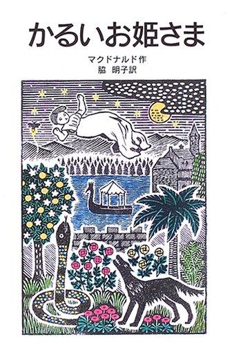 かるいお姫さま (岩波少年文庫 (133))の詳細を見る