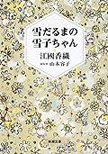 江國香織/山本容子『雪だるまの雪子ちゃん』の表紙画像