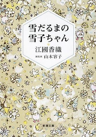 雪だるまの雪子ちゃん (新潮文庫)